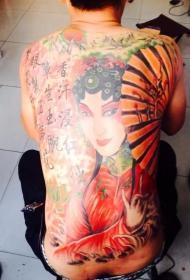 满背经典的花旦汉字纹身图案