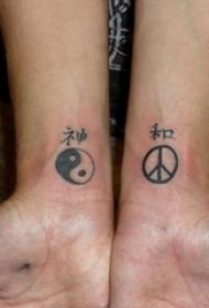 情侣手腕上黑色素描创意阴阳中国风纹身图案
