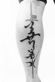 中文汉字的一组书法纹身作品图片