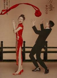 一組有趣無比的新中式婚照