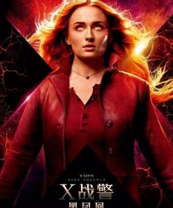 索菲·特納《X戰警:黑鳳凰》海報劇照圖片