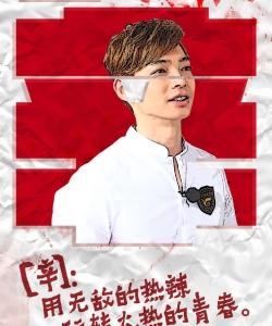 我去上學啦第二站重慶外國語學校葉青辰亦儒郭采潔海報