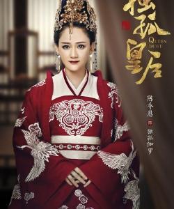 陳曉陳喬恩《獨孤皇后》海報圖片