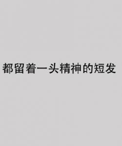 張全蛋和陳冠希的共同點(圖)