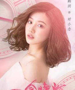 佟夢實王鶴潤《一念時光》海報圖片