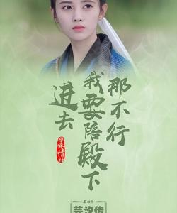 鞠婧祎張哲瀚《蕓汐傳》海報圖片