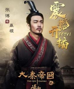 張博《大秦帝國之崛起》海報劇照圖片