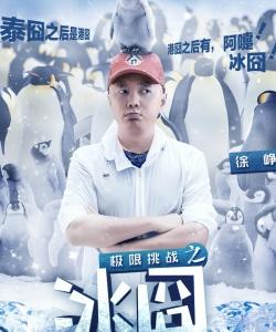 極限挑戰成員冰囧海報圖片曝光 徐崢老師宣傳電影港囧圖片