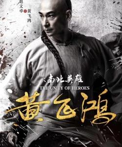 《黃飛鴻之南北英雄》電影海報圖片