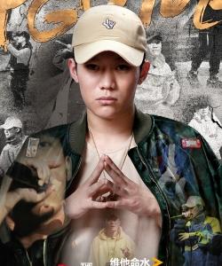《中國有嘻哈》PGONE萬磁王高清圖片