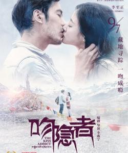 譚卓李至正《吻癮者》電影海報圖片
