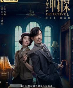 白宇尤靖茹《紳探》海報圖片
