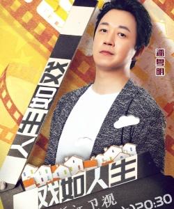 潘粵明《開心俱樂部》海報劇照圖片
