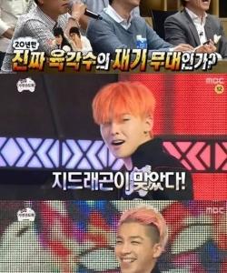 韓國綜藝節目《無限挑戰》歌謠比賽中權志龍體現了橙色發型