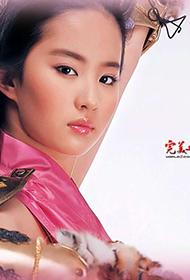 神仙姐姐刘亦菲代言完美世界唯美图片