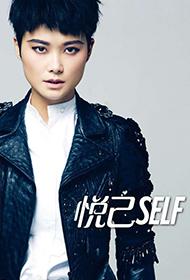李宇春演繹另類時尚酷炫風范