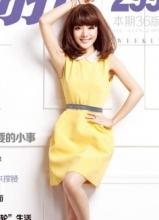 邓家佳登品周报封面 李湘是我的大恩人