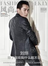 刘烨登风尚志杂志封面 散发耿直气息