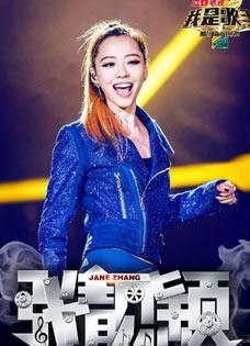 我是歌手3最新海报 张靓颖劲歌热舞