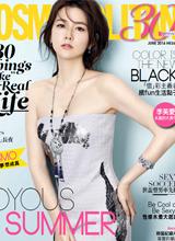 李英爱登时尚杂志 妆容精致气质十足