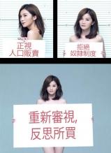 蔡卓妍薛凯琪杜汶泽全裸代言 大呼反奴役