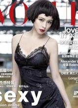 徐若瑄登杂志封面 复古演绎名媛淑女
