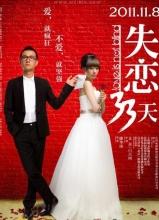 文章白百合《失恋33天》的电影海报