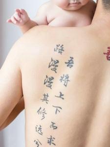 父亲的后背平安彩票开奖网汉字纹身图案
