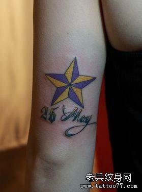 女生手臂一款彩色五芒星纹身图案