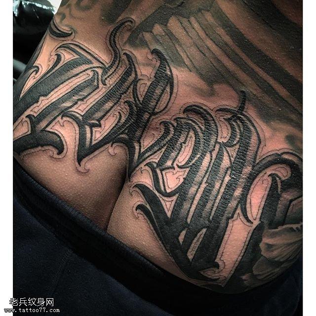 臀部經典花體英文紋身圖案