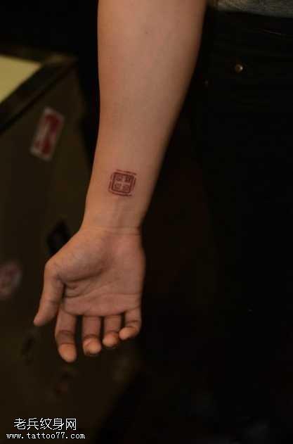手臂清新印章紋身圖案