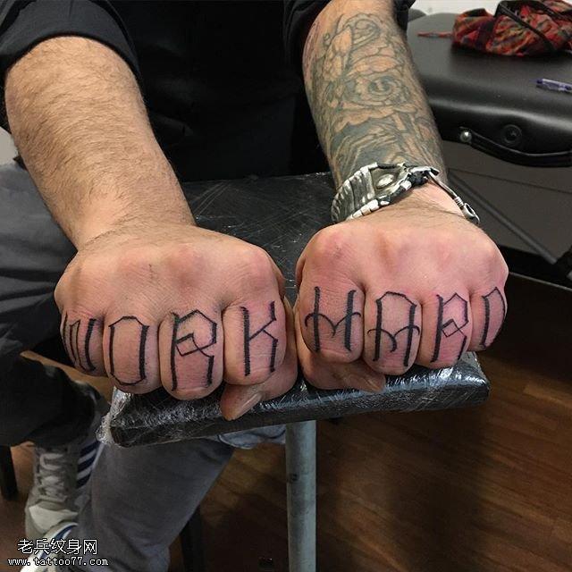 手指上花體字符紋身圖案