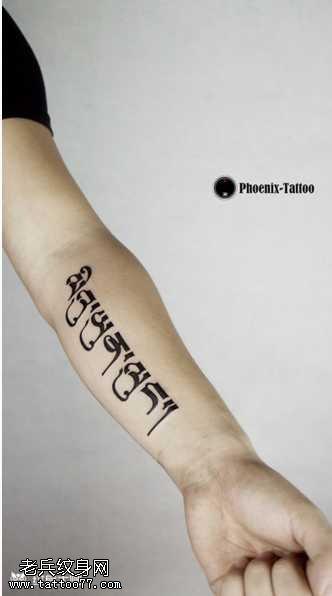手臂藏文字符紋身圖案