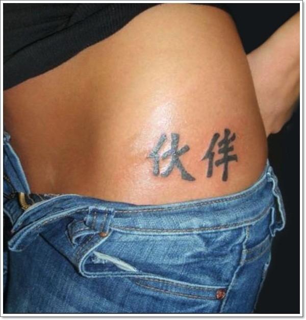 黑色臀部中國風漢字紋身圖案