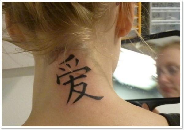 女生頸部優雅的黑色漢字紋身圖案